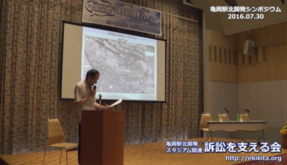 スタジアム計画課題議論 (京都新聞)
