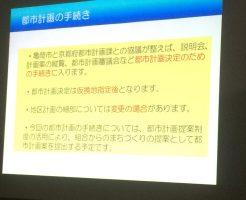 亀岡駅北土地区画整理組合 換地全体説明会 スライド画像 (2015.07.16)