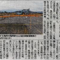 亀岡駅北側開発が起工 (京都新聞)