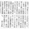府が取得費一部負担も 亀岡スタジアム(毎日新聞)