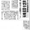 亀岡スタジアム変更案 与野党 批判や説明追及 (京都新聞)
