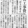 28年度補正に工事費 京都スタジアム (産経新聞)