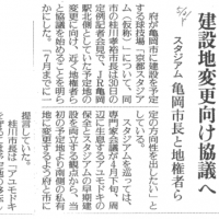 建設地変更向け協議へ (読売新聞)