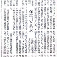 保津川と治水 日吉ダムが完成したのは1998年 (京都新聞)