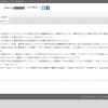 """亀岡スタジアム""""データ流用"""" (NHK京都放送局)"""
