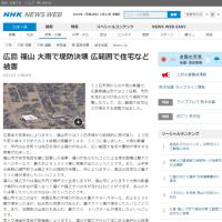 広島 福山 大雨で堤防決壊 広範囲で住宅など被害 (NHK)