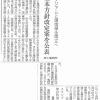 京都スタジアム 基本方針改定案を公表 (京都新聞)