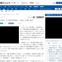 清水建設、20億円申告漏れ 下請けへ水増し発注(産経新聞)