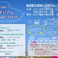 亀岡駅北開発シンポジウム 開催決定!
