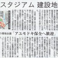 亀岡スタジアム建設地変更 (京都新聞)