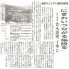 にぎわいつながる施設を (京都新聞)