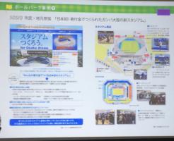 亀岡駅北土地区画整理組合 スタジアム建設用地変更の報告会 スライド画像 (2016.09.01)