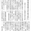 用地取得費 来年度予算に (毎日新聞)