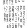 スタジアム計画の住民監査請求棄却 亀岡市監査委員 (京都新聞)