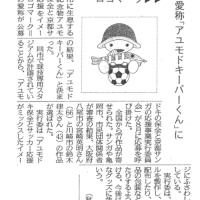 愛称「アユモドキーパーくん」に ロゴマーク (京都新聞)