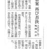 スタジアム住民投票案再び否決亀岡市議会 (京都新聞)