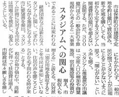 市民 スタジアムへの関心が希薄 (京都新聞)
