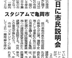 スタジアムで亀岡市 来月22日に市民説明会 (京都新聞)