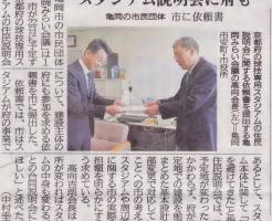 スタジアム説明会に府も 亀岡の市民団体 市に依頼書 (京都新聞)