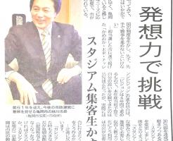 就任一年、桂川市長に聞く (京都新聞)