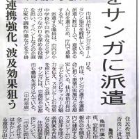 亀岡市職員をサンガに派遣 (京都新聞)