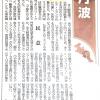 民意 (京都新聞)