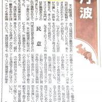 京都スタジアムに対する声をあげぬ民意 (京都新聞)