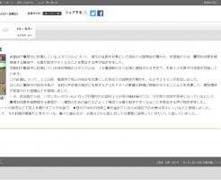 亀岡スタジアム計画 説明会 疑問や懸念の声 相次ぐ (NHK京都放送局)