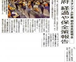 市・府 経過や保全策報告 (京都新聞)